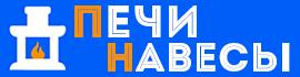 Печи Навесы логотип